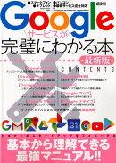 Googleサービスが完璧にわかる本最新版