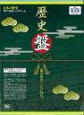 【バーゲン本】私の知旅 歴史盤 鎌倉時代〜江戸時代 [ 日本の歴史学べるボードゲーム ]