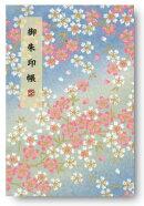 桜柄御朱印帳大判 水色
