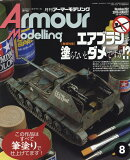 Armour Modelling (アーマーモデリング) 2016年 08月号 [雑誌]