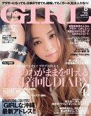 and GIRL (アンドガール) 2016年 08月号 [雑誌]