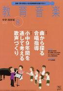 教育音楽 中学・高校版 2016年 08月号 [雑誌]