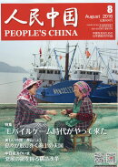 人民中国 2016年 08月号 [雑誌]