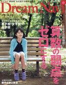 Dream Navi (ドリームナビ) 2016年 08月号 [雑誌]