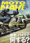 MOTO NAVI (モトナビ) 2016年 08月号 [雑誌]