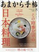 あまから手帖 2016年 08月号 [雑誌]