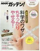 NHKためしてガッテン増刊 NHKガッテン!でダイエット! 2016年 08月号 [雑誌]
