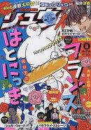 月刊 COMIC (コミック) リュウ 2016年 08月号 [雑誌]