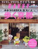 SAVVY (サビィ) 2016年 08月号 [雑誌]