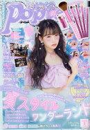 Popteen (ポップティーン) 2016年 08月号 [雑誌]