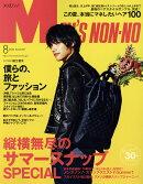 MEN'S NON・NO (メンズ ノンノ) 2016年 08月号 [雑誌]