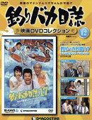 隔週刊 釣りバカ日誌映画DVDコレクション 2016年 8/2号 [雑誌]