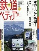 週刊 鉄道ペディア 2016年 8/23号 [雑誌]
