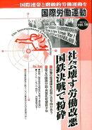 国際労働運動(vol.18(2017.3))