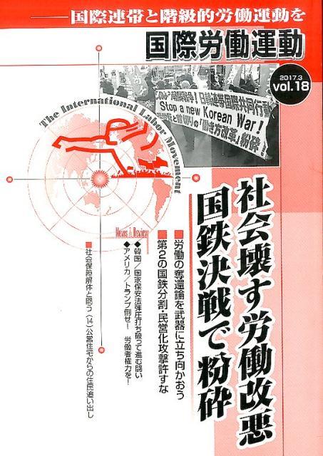 国際労働運動(vol.18(2017.3)) 社会壊す労働改悪国鉄決戦で粉砕 [ 国際労働運動研究会 ]
