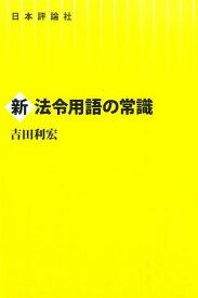 新法令用語の常識 [ 吉田利宏 ]