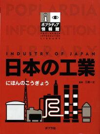 日本の工業 (ポプラディア情報館) [ 三沢一文 ]