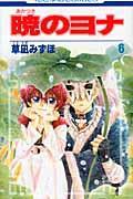 暁のヨナ(6) (花とゆめコミックス) [ 草凪みずほ ]