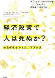 経済政策で人は死ぬか? 公衆衛生学から見た不況対策 [ デヴィッド・スタックラー ]