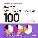 要点で学ぶ、リサーチ&デザインの手法100
