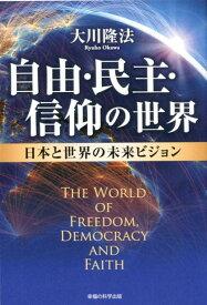 自由・民主・信仰の世界 日本と世界の未来ビジョン (OR BOOKS) [ 大川隆法 ]