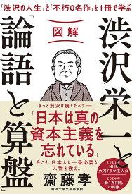 図解 渋沢栄一と「論語と算盤」 [ 齋藤孝 ]