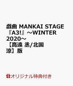 【楽天ブックス限定特典付】戯曲 MANKAI STAGE『A3!』〜WINTER 2020〜【高遠 丞/北園 涼】版