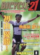 BICYCLE21 (バイシクル21) Vol.155 2016年 08月号 [雑誌]
