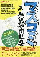 新聞ダイジェスト増刊 マスコミ入社試験問題集 2016年 08月号 [雑誌]