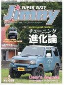 Jimny SUPER SUZY (ジムニースーパースージー) 2016年 08月号 [雑誌]