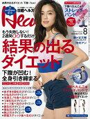 日経 Health (ヘルス) 2016年 08月号 [雑誌]
