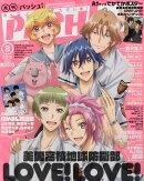 PASH!(パッシュ) 2016年 08月号 [雑誌]