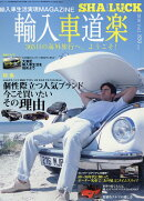 SHA LUCK (シャラク) vol.1 輸入車道楽 2016年 08月号 [雑誌]