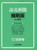 読売新聞縮刷版 2016年 08月号 [雑誌]