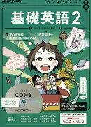 NHK ラジオ 基礎英語2 CD付き 2016年 08月号 [雑誌]