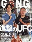 GONG (ゴング) 格闘技 2016年 08月号 [雑誌]