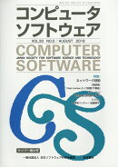 コンピュータソフトウェア 2016年 08月号 [雑誌]