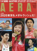 AERA (アエラ) 2016年 8/29号 [雑誌]
