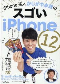 iPhone芸人かじがや卓哉のスゴいiPhone 12 超絶便利なテクニック131 12/mini/Pro/Pro Max/SE第2世代/11/11Pro/XS/XR/X対応 [ かじがや卓哉 ]