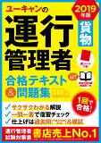 ユーキャンの運行管理者貨物合格テキスト&問題集(2019年版)