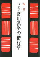 ペン字常用漢字の楷行草