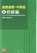 速読速聴・中国語(2(初級編))