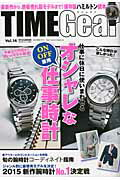 TIMEGear(vol.14)