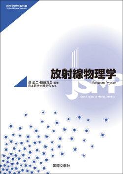 医学物理学教科書シリーズ:放射線物理学