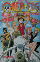 ONE PIECE THE MOVIEデッドエンドの冒険