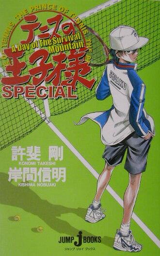 テニスの王子様special A day of the survival mou (JUMP j BOOKS) [ 許斐剛 ]