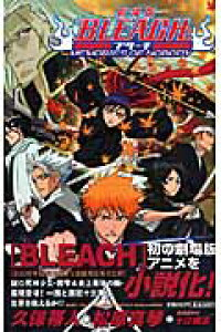 劇場版BLEACH MEMORIES OF NOBODY (JUMP j BOOKS) [ 久保帯人 ]