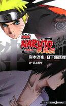 NARUTO(疾風伝 絆)