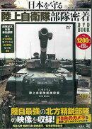 【バーゲン本】日本を守る陸上自衛隊部隊密着DVD BOOK