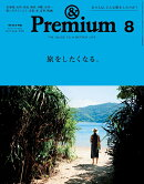 & Premium (アンド プレミアム) 2017年 08月号 [雑誌]